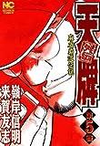 天牌外伝 5 (ニチブンコミックス)
