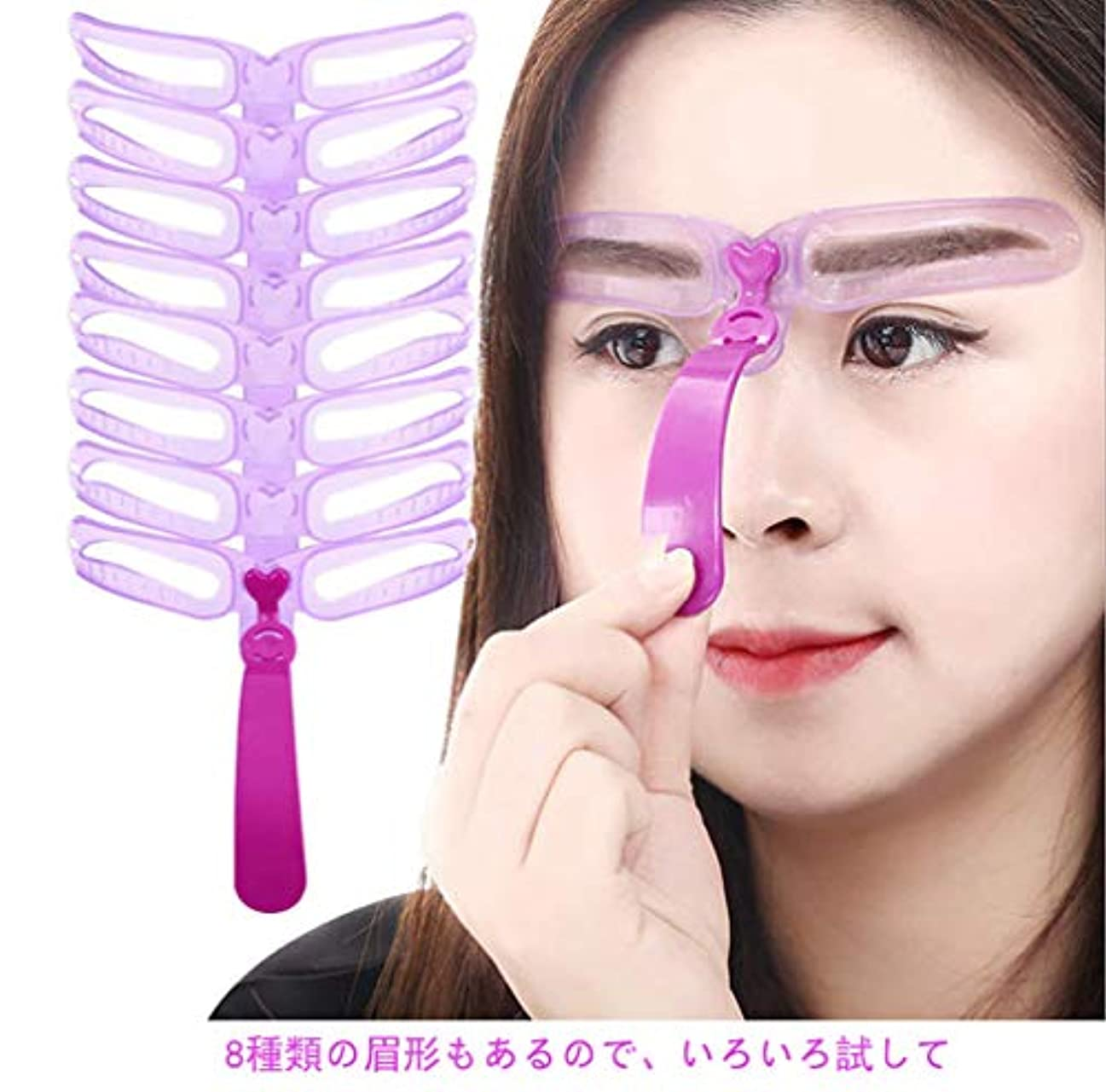 九時四十五分把握肌寒い眉毛テンプレート眉毛を気分で使い分け 8パターン 眉用ステンシル 男女兼用美容ツール