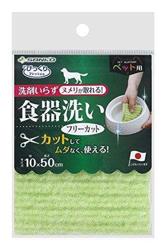 サンコー 食器のヌメリ取り ペット用食器洗い フリーカット びっくりフレッシュ グリーン BH-23