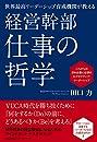 世界最高リーダーシップ育成機関が教える 経営幹部 仕事の哲学 これからの日本企業に必須のエグゼクティブ・リーダーシップ