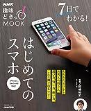 NHK趣味どきっ! MOOK 7日でわかる! はじめてのスマホ (生活実用シリーズ)