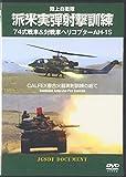 DVD>陸上自衛隊派米実弾射撃訓練 74式戦車&amp;対戦車ヘリコプターAHー1S (<dvd>)