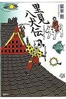 里見八犬伝 (21世紀版・少年少女古典文学館 第21巻)