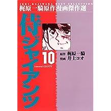 侍ジャイアンツ 10