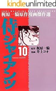 侍ジャイアンツ 10巻 表紙画像