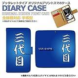 AQUOS PHONE SERIE SHL23 手帳型 [L003501_03] 三代目 日本 魂 伝統 襲名 アクオス スマホ ケース au