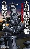 大和型零号艦の進撃 戦艦「亜細亜」の凱歌! (RYU NOVELS)