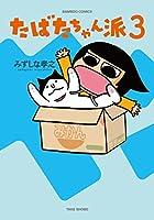たばたちゃん派 3 (バンブーコミックス)