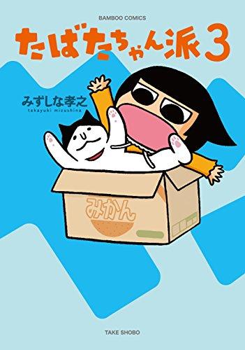 たばたちゃん派 3 (バンブーコミックス)の詳細を見る