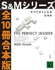 すべてがFになる【S&Mシリーズ全10冊合本版】 (講談社文庫)