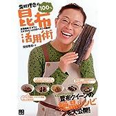 柴田理恵の100%昆布活用術