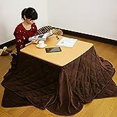 こたつ布団 省スペース 正方形 180×180cm マイクロファイバー こたつ掛け こたつふとん 215-020-180 (ブラウン)