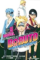 BORUTO -ボルト- -NARUTO NEXT GENERATIONS- NOVEL 第05巻