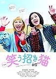 ドラマ「笑う招き猫」[DVD]