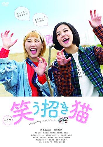 ドラマ「笑う招き猫」 [DVD]
