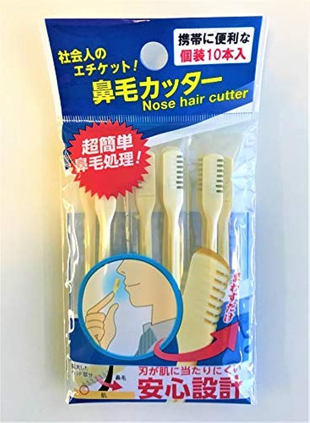 なしでメンバー支配的鼻毛カッター 個装10本入