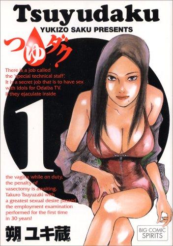 つゆダク 1 (ビッグコミックス)の詳細を見る