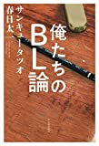 俺たちのBL論 / サンキュータツオ のシリーズ情報を見る