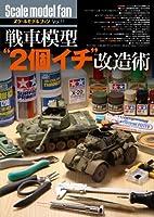 """戦車模型 """"2個イチ"""" 改造術 (スケールモデル ファン Vol.11)"""