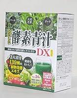 おいしい 酵素青汁 DX 72g(3g×24包)