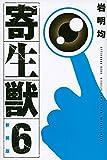 新装版 寄生獣(6) (KCデラックス アフタヌーン)