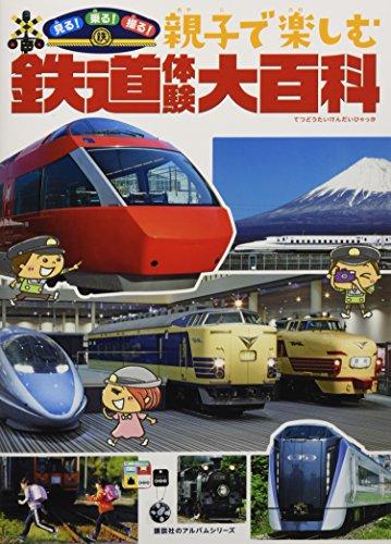 見る!乗る!撮る! 親子で楽しむ 鉄道体験大百科 (のりものアルバム(新))