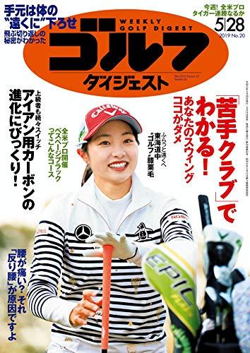 週刊ゴルフダイジェスト 2019年 05/28号 [雑誌]