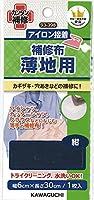 KAWAGUCHI 補修布 薄地用 アイロン接着 幅6×長さ30cm 紺 93-398