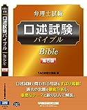 弁理士試験 口述試験バイブル 第5版