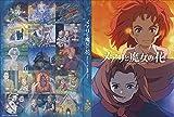 メアリと魔女の花 [DVD] 画像