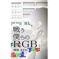 戦う僕らのRGB (上)