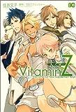 VitaminZ 天ノ章 (B's-LOG COMICS) (B's LOG Comics)
