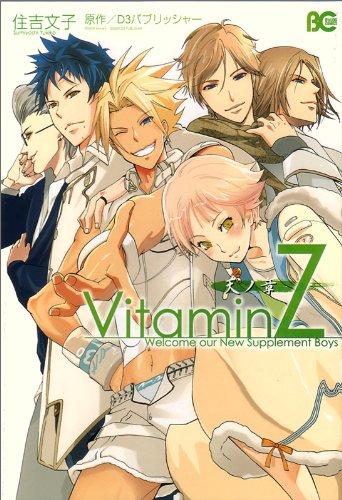VitaminZ 天ノ章 (B's-LOG COMICS) (B's LOG Comics)の詳細を見る