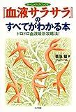Amazon.co.jp『血液サラサラ』のすべてがわかる本―ドロドロ血液最新攻略法! (ホーム・メディカ・ブックス)