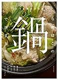 おうち鍋の決定版 今夜はこの鍋で決まり!