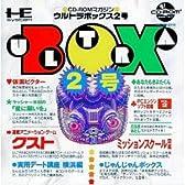 ウルトラボックス2号 CDROMマガジン 【PCエンジン】