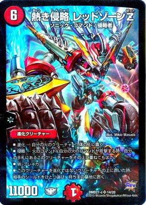 【デュエルマスターズ】 熱き侵略 レッドゾーンZ(スーパーレア)/カスタム変形デッキ 爆熱の火文明(DMD27)