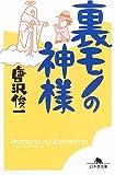 裏モノの神様 (幻冬舎文庫)