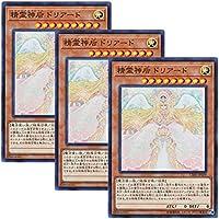 【 3枚セット 】遊戯王 日本語版 CIBR-JP039 精霊神后 ドリアード (スーパーレア)