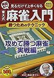 DVD>見るだけで上手くなる井手名人の東大式麻雀入門勝つためのテクニック (<DVD>)