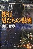 銀行 男たちの報酬 (文春文庫)