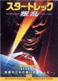 スター・トレック 叛乱 [DVD]