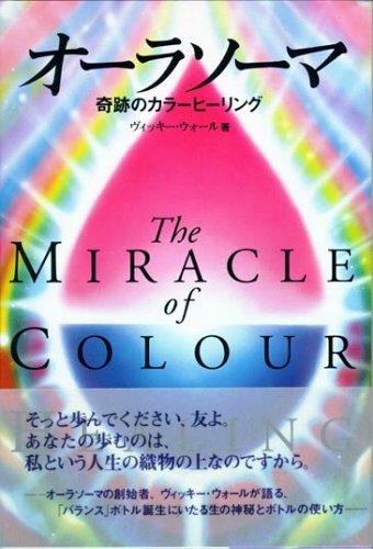オーラソーマ—奇跡のカラーヒーリング (OEJ Books)