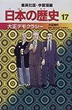 大正デモクラシー―大正時代 (学習漫画 日本の歴史)