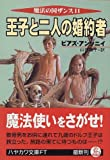 王子と二人の婚約者―魔法の国ザンス〈11〉 (ハヤカワ文庫FT)