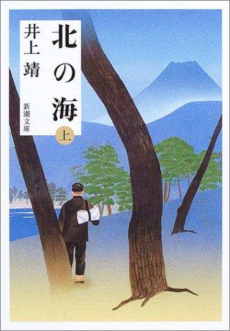 北の海(上) (新潮文庫)