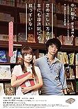 映画チラシ 「恋の正しい方法は本にも設計図にも載っていない」 中川翔子