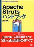 Apache Strutsハンドブック (Technical Handbook Series)