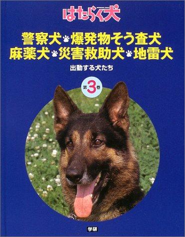 警察犬・麻薬犬・災害救助犬・爆発物そう査犬・地雷犬―出動する犬たち (はたらく犬)
