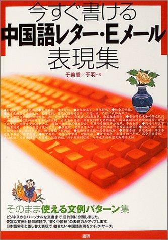 今すぐ書ける中国語レター・Eメール表現集の詳細を見る